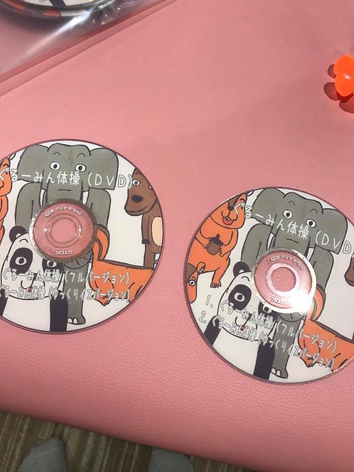 ぐるーみん体操CD,DVDセット