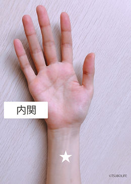 内関.jpg