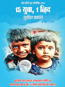 Cover page Safe City Youth Fellowship bo