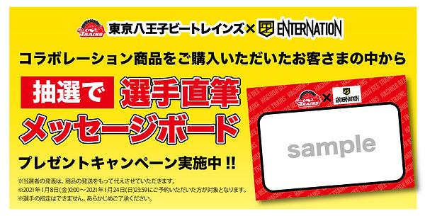 ENTERNATION_HBT_messageboad.jpg