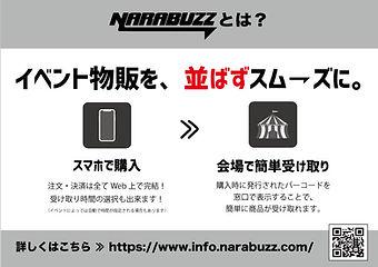 NARABUZZ_towa-panel2.jpg