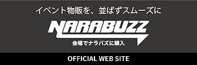 NARABUZZ0610.jpg