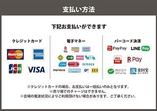 支払い方法-01.jpg
