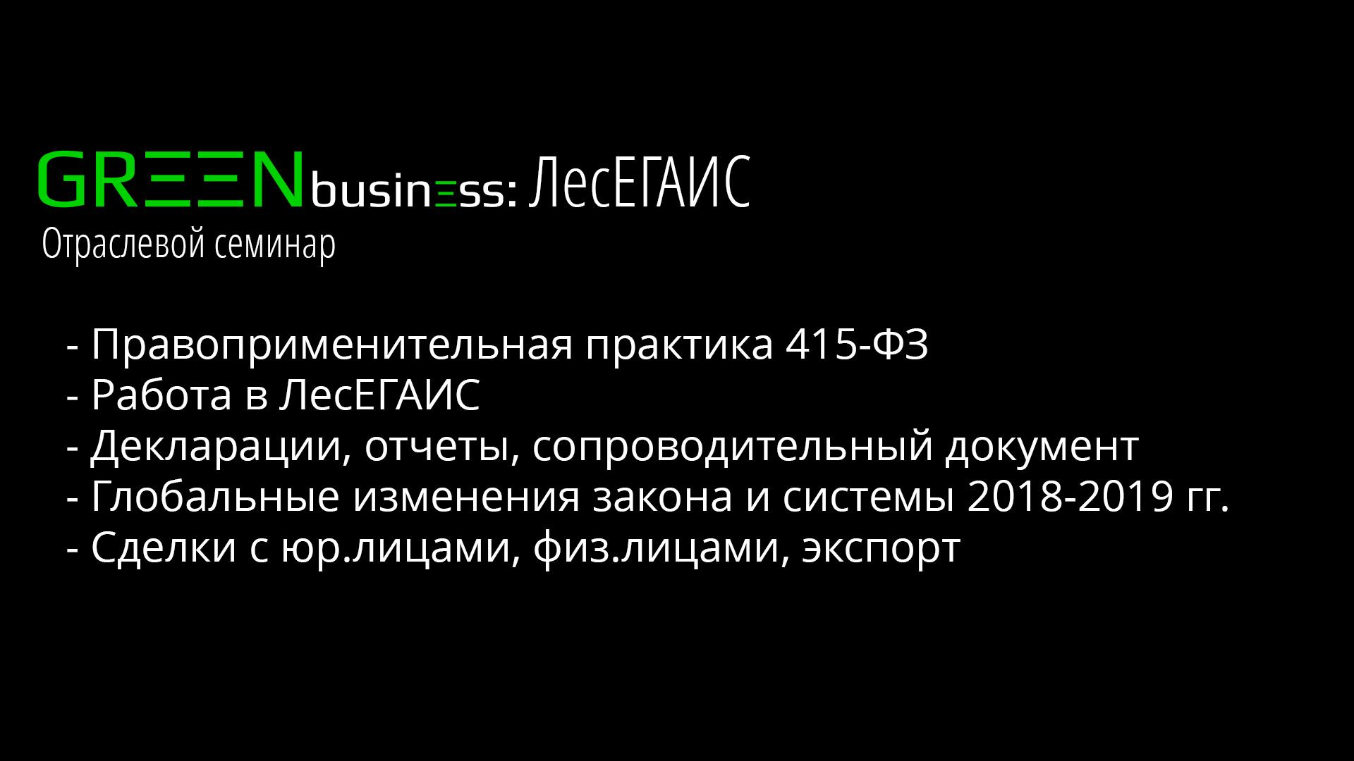 Пермь. Отраслевой семинар
