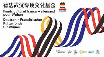 德法武汉专项文化基金 poster.jpeg