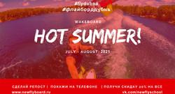 HOT_summer21