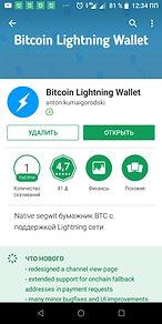 BitcoinLN.jpg