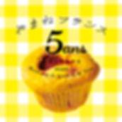 5ans_c.jpg