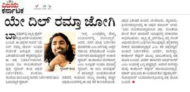 Kannada article Swaroop Kanchi