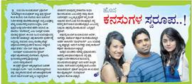 Kannada Newspaper article