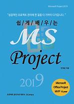 표지_소개용_쉽게 배우는 MS Project 2019.png