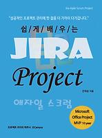 쉽게 배우는 Jira Project 애자일 스크럼 - 표지.png