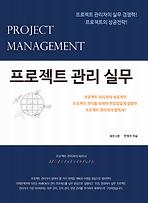 프로젝트관리실무 개정판 6판.png
