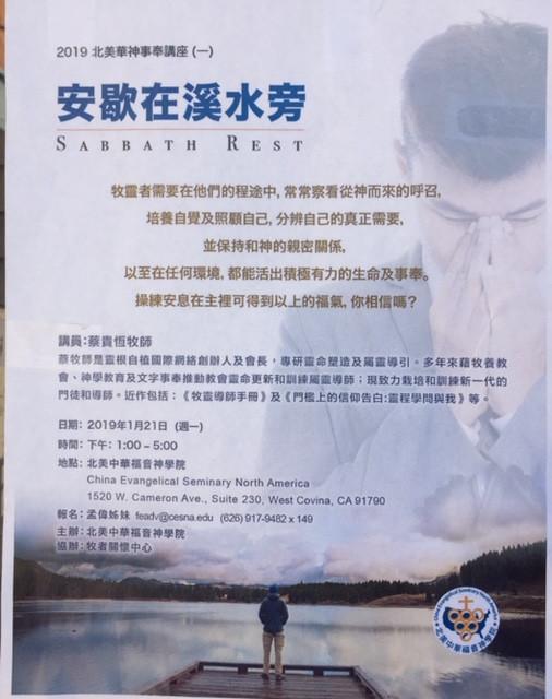 「安歇在溪水旁」牧者機構同工退修會 (洛杉機北美中華福音神學院邀請) 及「靈修神學」高峰會議