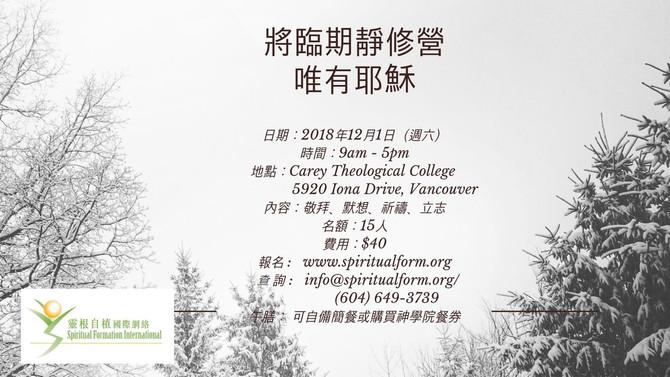 2018 (溫哥華) - 將臨期靜修營:唯有耶穌