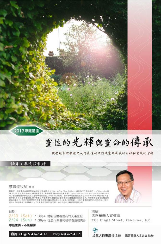 「靈性的光輝與靈命的傳承」(遠東廣播邀請,溫哥華華人宣道會協辦) - 講座錄影DVD及CD供信徒訂購