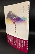 蔡貴恆牧師最新出版:《現世背十架:同步人間的神學與踐行》12/2019