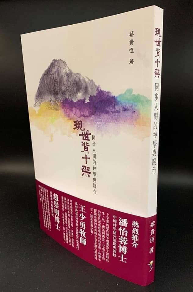 蔡貴恆牧師:《現世背十架:同步人間的神學與踐行》