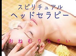 睡眠セラピー扉.png