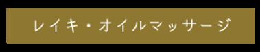 オイルボタン.png