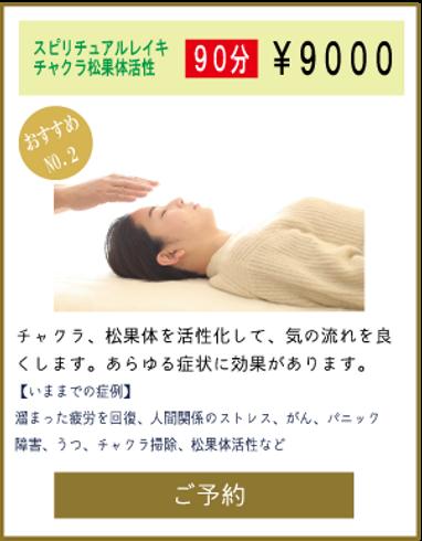 レイキ新2.png