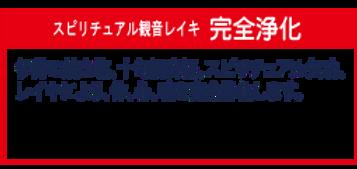 観音レイキ案内.png