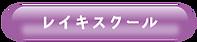 スクールボタン.png