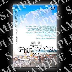 DVD予約サンプル_R.jpg