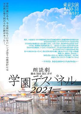 朗読劇「学園デスパネル2021」フライヤー_R.jpg