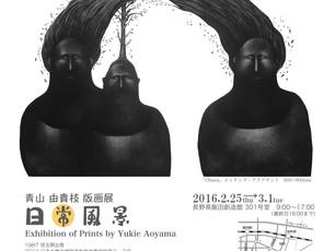 青山由貴枝版画展「日常風景」