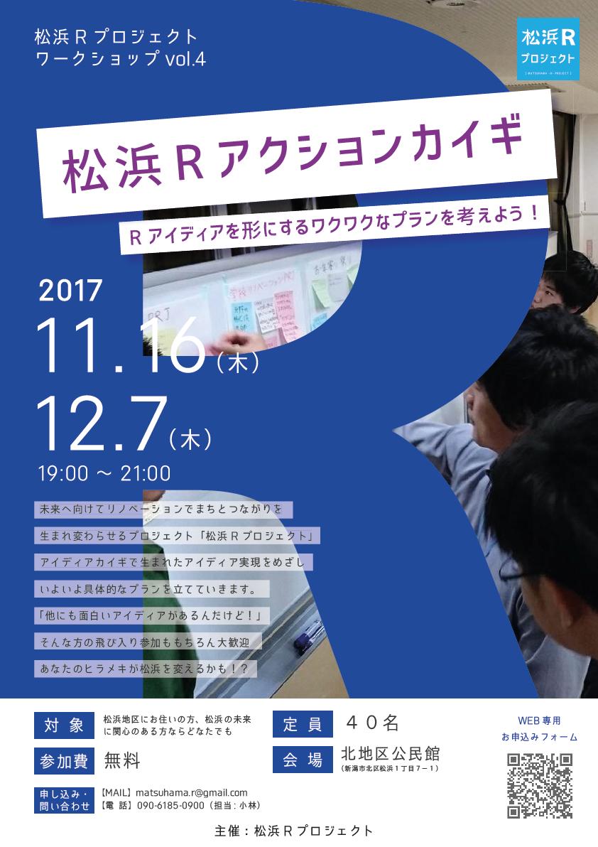 松浜Rプロジェクト
