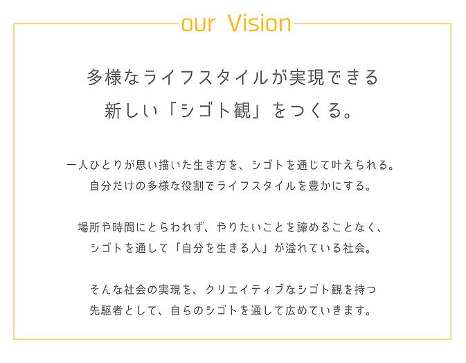 アイディアパートナーズ_ビジョン