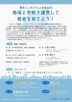 教育シンポジウムin石巻2016