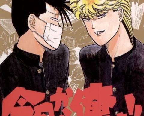 今月のおすすめコミック「今日から俺は!!」