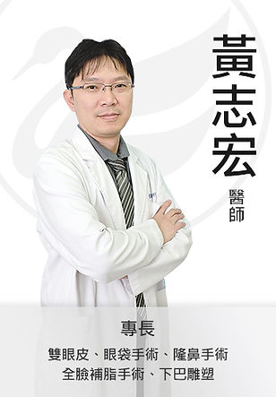 美加醫美 黃志宏醫師