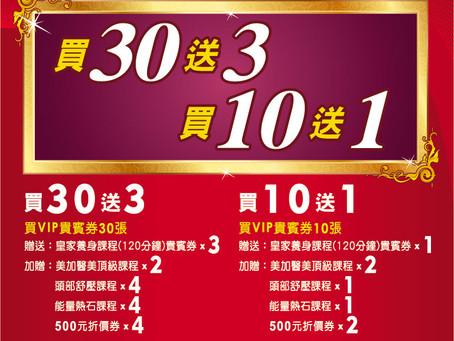 台南、高雄14週年慶活動開跑!