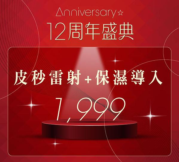 周年慶_0921line廣告(官方)_3.jpg