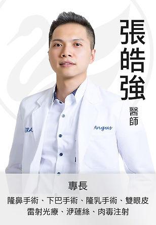 張皓強醫師.jpg