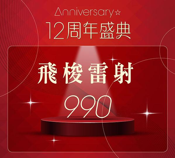 周年慶_0921line廣告(官方)_2.jpg