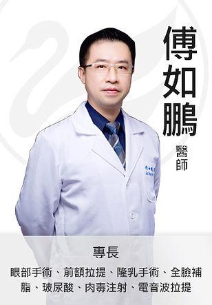 美加醫美 傅如鵬醫師