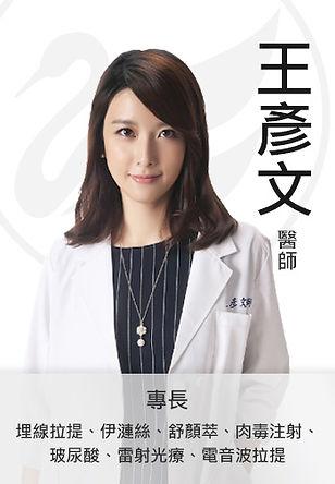 美加醫美 王彥文醫師