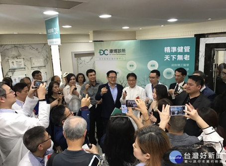 共植生命樹、向健康乾杯 亞洲頂尖抗衰醫學中心台北開幕