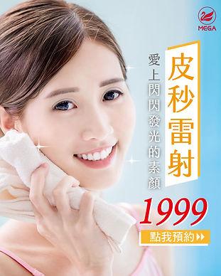 200807_天使眼袋_閃閃發光皮秒雷射_banner3.jpg