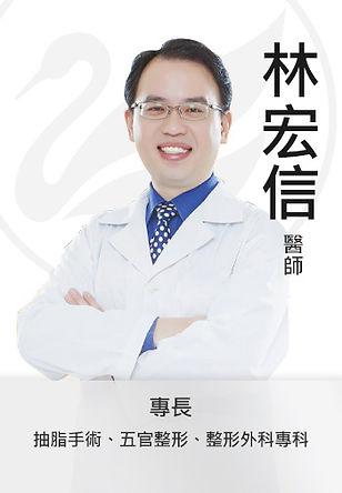 美加醫美 林宏信醫師