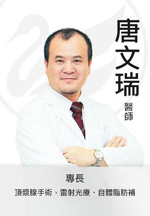唐文瑞醫師.jpg