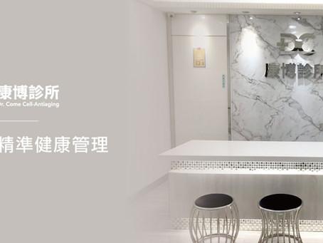 亞洲頂尖醫學診所於台北大安區黃金地段隆重登場