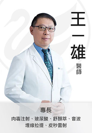 美加醫美 王一雄醫師