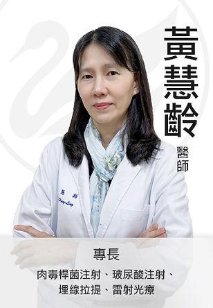 黃慧齡醫師