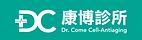 相關企業-康博診所.png