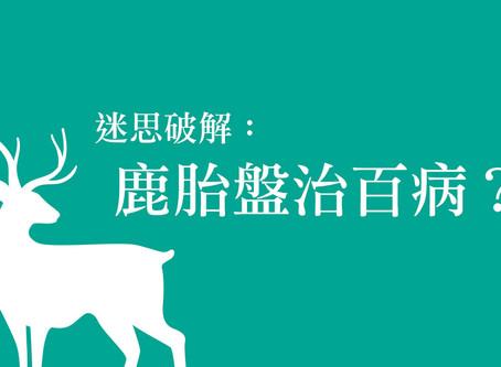 真的假的,吃鹿胎盤能抗癌!?